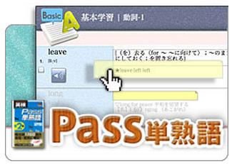 英単語学習システムPass